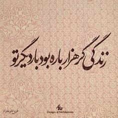 Farsi Tattoo, Arabic Calligraphy Tattoo, Persian Calligraphy, Great Poems, Love Poems, Love Quotes, Persian Tattoo, Sad Texts, Pomes