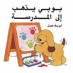 Boby Yazhab Ilal Madrasa (Spot Goes to School) (Arabic edition) by Eric Hill http://www.amazon.com/dp/0940793032/ref=cm_sw_r_pi_dp_aBbRub0YE1RPZ