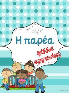 Α' τάξη - Η παρέα (φύλλα εργασίας) Beginning Of School, School Lessons, Teaching, Activities, Writing, Education, Prints, Fun, Kids