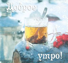 Доброе утро ! Зимний чай
