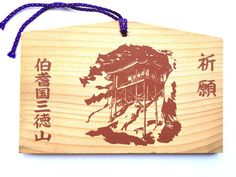 Japanese Temple Wood Plaque  Vintage Wood by VintageFromJapan