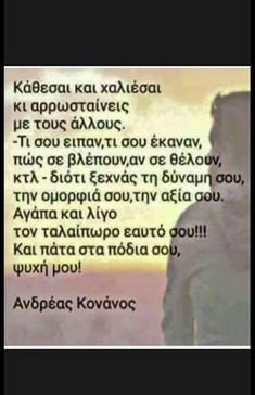 Cute Quotes, Best Quotes, Funny Quotes, Big Words, Greek Words, Funny Greek, Funny Phrases, Facebook Humor, Greek Quotes