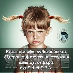 Funny Greek Quotes, Sarcasm, Favorite Quotes, Humor, Sassy, Movies, Movie Posters, Films, Humour