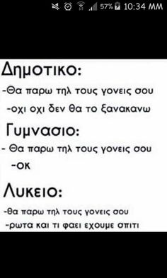 Funny Greek Quotes, Greek Memes, Very Funny Images, Funny Photos, Funny Texts, Funny Jokes, Funny Statuses, True Words, Funny Moments