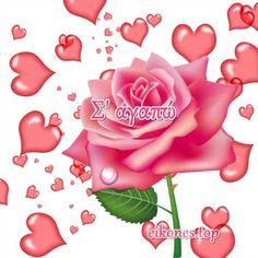 Το *Σ αγαπώ* σε Εικόνες Τοπ - eikones top Dont Forget To Smile, Beautiful Sunset, Disney Princess, Rose, Flowers, Pink, Roses, Royal Icing Flowers, Disney Princesses