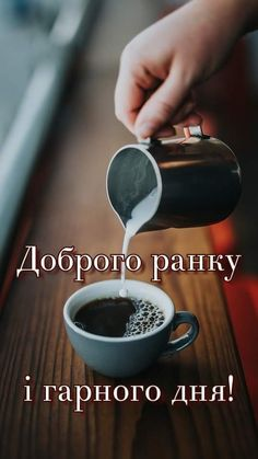 """""""Have a nice day and good morning"""". How to say wishes in Ukrainian: (I wish you) + (what? in the genitive case) Good Day, Good Morning, Ukrainian Language, Wish, Quotes, Followers, Thanks, Buen Dia, Buen Dia"""