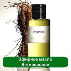 Эфирное масло Ветиверовое, 1 литр