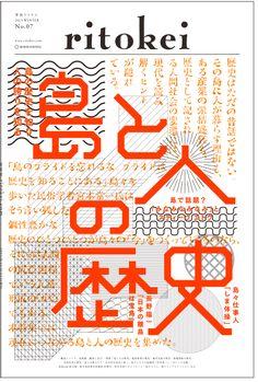 季刊ritokei(リトケイ)vol.7