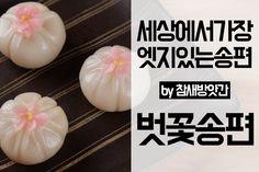 세상에서 가장 엣지있는 송편 - 벗꽃송편 만들기 Rice Recipes, Healthy Recipes, Korean Dessert, Glutinous Rice, Moon Cake, Dim Sum, Korean Food, Deserts, Favorite Recipes