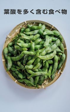 葉酸を含む食べ物選びのポイント 緑黄色野菜、豆類、海藻、果物に多い #葉酸 #葉酸食べ物 #葉酸を多く含む食べ物 #フード Green Beans, Vegetables, Food, Essen, Vegetable Recipes, Meals, Yemek, Veggies, Eten