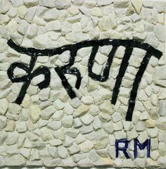 Robert Markey - karuna – compassion written in Sanskrit Mosaic Projects, Art Projects, Jung In, Sanskrit, Letters And Numbers, Mosaic Art, Stone, Compassion, Artwork
