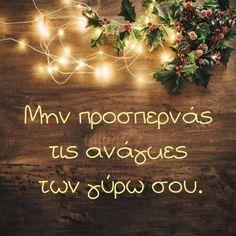 #εδέμ Μην προσπερνάς τις ανάγκες των γύρω σου. Greek Quotes
