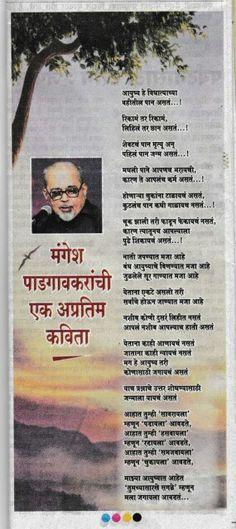 Aayushya h chuli varlya kadhyetale kande pohe...