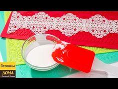 Делаем кружева для торта из гибкого айсинга в домашних условиях. Рецепт гибкого айсинга. ГОТОВИМ ДОМ - YouTube Edible Lace, Sugar Lace, Individual Cakes, Isomalt, Fondant Tutorial, Girl Cakes, Royal Icing, Cake Art, Glass Of Milk