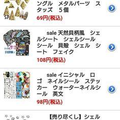 セール開始しました(*^^*) その他たーくさんのセールを行っています(*^^*)👍 激安卸!ネイル用品販売の[プリンセスカラーズ] 直営店 http://princesscolors.com/ 楽天市場店 http://www.rakuten.co.jp/princesscolors/ ヤフー!ショッピングモール店 http://store.shopping.yahoo.co.jp/princesscolors/ Qoo10 http://www.qoo10.jp/gmkt.inc/Mobile/MiniShop/Default.aspx?sell_cust_no=Ij14_g_2_c_g_1_ZJHVaFr76_g_2_ERbIQ_g_3__g_3_&global_yn=N  ユーチューブでネイル動画🆙してます↓  チャンネル登録よろしくお願いいたします♥…