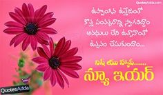 wish you happy new year telugu quotes and greetings