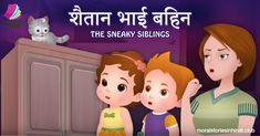 The Sneaky Siblings - शैतान भाई बहिन - Hindi Kahaniya Moral Stories In Hindi, Class 8, Siblings, Family Guy, Fictional Characters, Fantasy Characters, Griffins