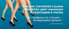 Статейная биржа WebArtex запустила трафиковые статьи с гарантией переходов по ссылкам