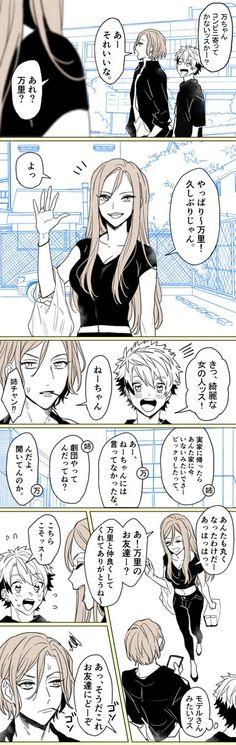 Stage Play, Anime Crossover, Shoujo, Drawing Reference, Otaku, Geek Stuff, Seasons, Actors, Manga