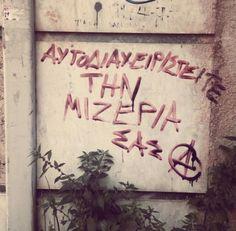 Ένας τοίχος, χιλιάδες μηνύματα Street Art Quotes, Anarchy Quotes, Night On Earth, Doodle Sketch, Aesthetic Room Decor, Greek Quotes, Wise Words, Graffiti, Neon Signs