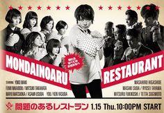A Restaurant With Many Problems/Mondai no Aru - JDrama (10 eps)