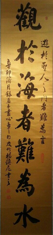 友竹 楊鎭尼(1928 - ) Chinese Calligraphy, Calligraphy Art, Korean, Character, Korean Language, Calligraphy, Lettering