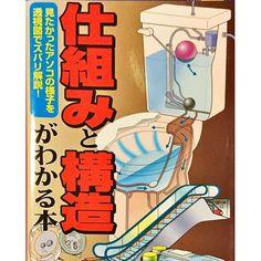 Pinを追加しました!/BOOKOFF108円…。表紙に便器持ってくるセンスよ…
