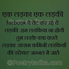 kasam kamini ladkiyo ki darekt jannat me jate Very funny jokes Urdu Shayri