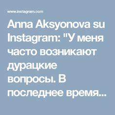"""Anna Aksyonova su Instagram: """"У меня часто возникают дурацкие вопросы. В последнее время мучают вопросы про одежду. Например, почему одна штанина всё время перекручивается?.. Есть ещё про трусы вопрос.. Но его оглашать не буду.🙊 А ещё я очень наивная. Всегда верю, что люди добры, честны и бескорыстны. Часто накалываюсь. Но всё равно верю. Ничему меня жизнь не учит. 😆 Чёрный #космоторт. Просто потому, что у меня их много. А ещё в #periscope сегодня синий торт показывала. С супер-глазурью…"""