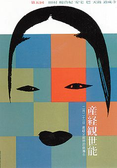 illustration japonaise : affiche No, Ikko Tanaka