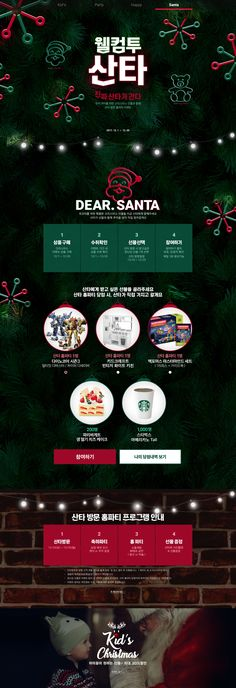 11번가 웰컴투 싼타 Web Design, Web Banner Design, Page Design, Layout Design, Event Banner, Promotional Design, Christmas Poster, Event Page, Web Inspiration