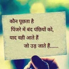 23 Best Hindi Thoughts Images Manager Quotes Quotations Quote