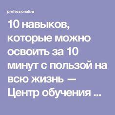 10 навыков, которые можно освоить за 10 минут с пользой на всю жизнь — Центр обучения Профессионалы.ru — Профессионалы.ru
