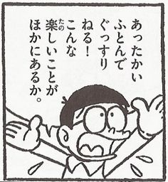 "Nobita said, ""Sleep with warm bedding. Are there so pleasant any other things? Doraemon Comics, Doraemon Cartoon, Anime Comics, Manga Characters, Fictional Characters, Japanese Quotes, Halloween Disfraces, Favorite Words, Cute Illustration"
