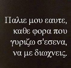 Να με διωχνεις !!!!!!! Wisdom Quotes, Me Quotes, Motivational Quotes, Funny Quotes, Inspirational Quotes, Like A Sir, Teaching Humor, Greek Words, How To Be Likeable