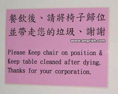 Funny English Signs - Lost in Translation Funny Names, Funny Signs, Translation Fail, English Translation, Funny Translations, Funny Chinese, Weird Pictures, Signage, Funny Quotes