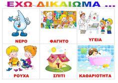 children rights flashcard preschool Kindergarten, Class Decoration, Children, Kids, Preschool, Comics, History, Learning, Blog