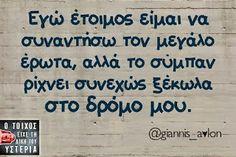 Καλό! Funny Greek, Funny Memes, Funny Shit, Say Something, Clever, Humor, Quotes, Dress, Funny Things