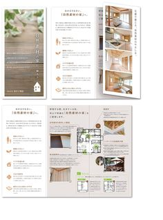 住宅会社パンフレット&リーフレットデザイン作成 Pamphlet Design, Leaflet Design, Booklet Design, Brochure Inspiration, Graphic Design Inspiration, Menu Design, Layout Design, Booklet Layout, Magazine Ideas