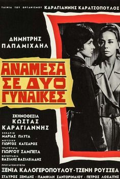Cinema Posters, Movie Posters, Greek, Artists, Movies, Photos, Event Posters, Film Posters, 2016 Movies