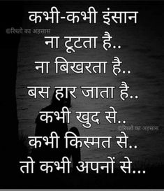 If you like reading Hindi Quotes on Life, we are going to present the latest Hindi Quotes About Life in this post. Friendship Quotes In Hindi, Hindi Quotes On Life, Life Lesson Quotes, Hindi Quotes Images, Words Quotes, Dosti Quotes In Hindi, True Quotes, Motivational Picture Quotes, Inspiring Quotes