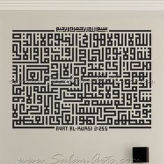 Ayat Al Kursi Islamic Wall Art Decals Stickers Decor Hanging Arabic Calligraphy
