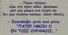 Αστεια Greek Memes, Funny Greek Quotes, Jokes Quotes, Sarcastic Quotes, Funny Tips, Funny Jokes, Dignity Quotes, Funny Statuses, Proverbs Quotes