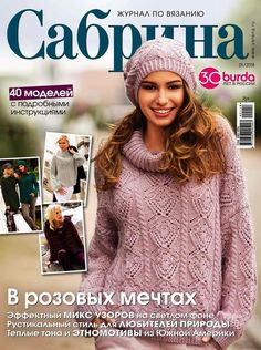 "Photo from album ""Сабрина 2018 Россия"" on Yandex. Crafts For 2 Year Olds, Arts And Crafts For Adults, Double Crochet, Knit Crochet, Crochet Hats, Arts And Crafts Interiors, Knitting Magazine, Journal, Arts And Crafts Movement"