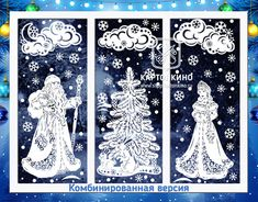 Chalk Art Christmas, Winter, Advent, Artwork, Mermaids, Christmas, Crafting, Winter Time, Work Of Art