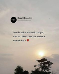 Tum hi aakar thaam lo mujhe Sab ne chod diya haj tumhara samajh kar.. To know more visit my Blog.. Zindagi #zindagi #shayari #sad #zindgi #jindagi #lifequotes #true #factoflife Love Song Quotes, True Quotes, Girl Quotes, Best Friend Quotes, Best Quotes, Put Your Finger Here, Islamic Quotes On Marriage, Strong Mind Quotes, Better Life Quotes