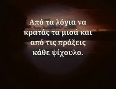 Greek quotes Sad Alone, Perfect Word, Greek Quotes, Quotes About Strength, Sign Quotes, Quotes For Him, Positive Quotes, Favorite Quotes, 1
