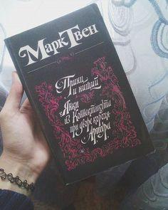 Хочу посоветовать вам прочитать два замечательных рассказа Марка Твена.      Надеюсь вам понравится.