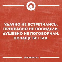 Интересные новости A Funny, Hilarious, Smart Humor, Funny Expressions, Sarcasm Humor, Good Mood, Quotations, Fun Facts, How To Memorize Things