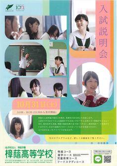 10/31(土) 樟蔭高校 『入試説明会』 Dm Poster, Flyer And Poster Design, School Icon, Direct Mail, Kids Education, Advertising, University, Japan, Graphic Design